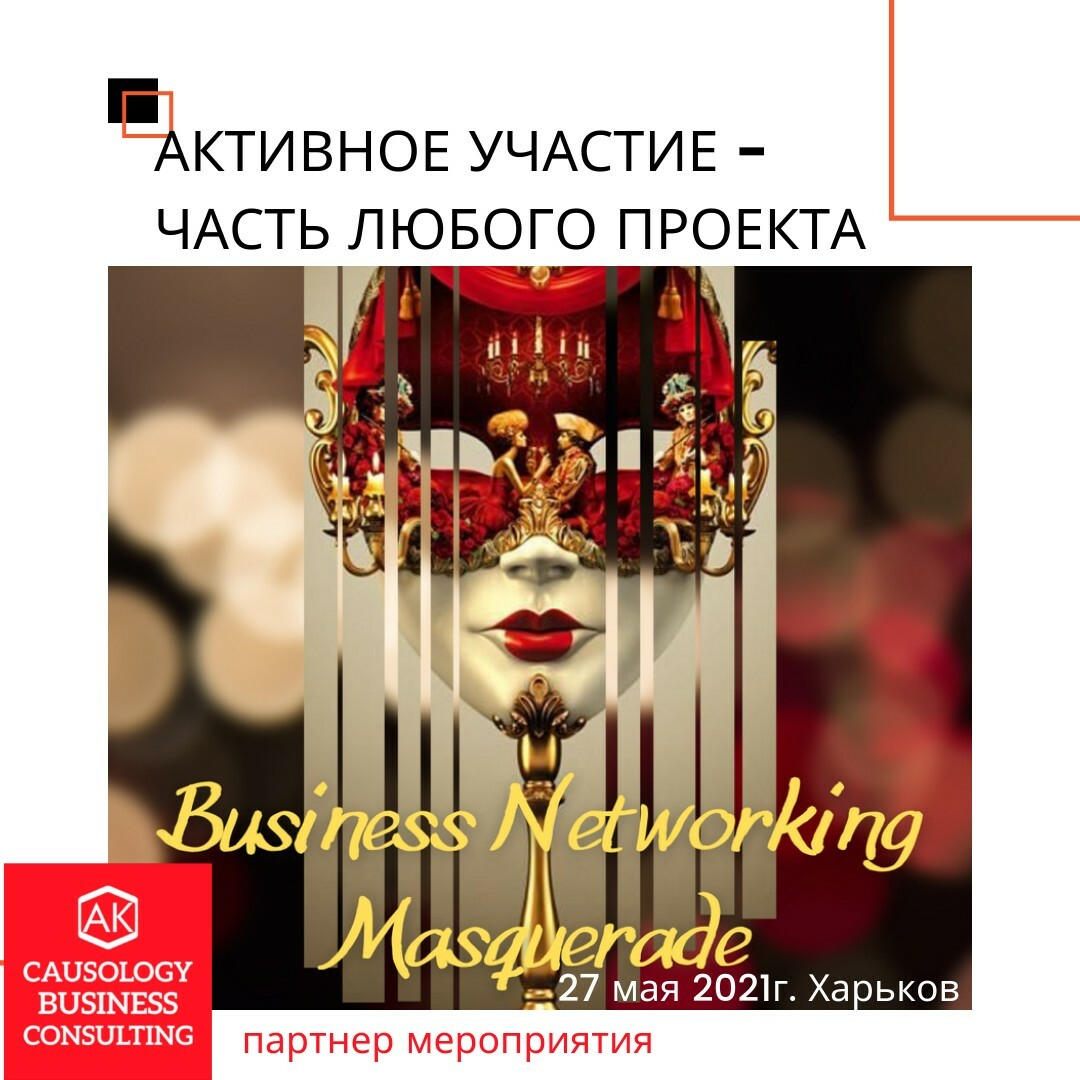 Business Networking Masquerade