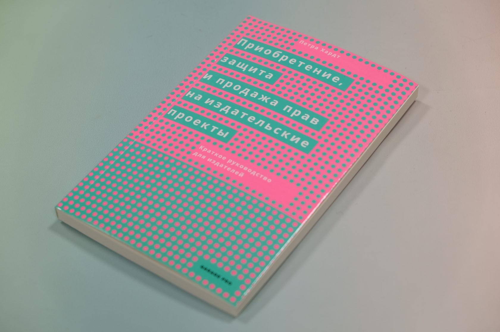 Петра Хардт «Приобретение, защита и продажа прав на издательские проекты. Краткое руководство для издателей»