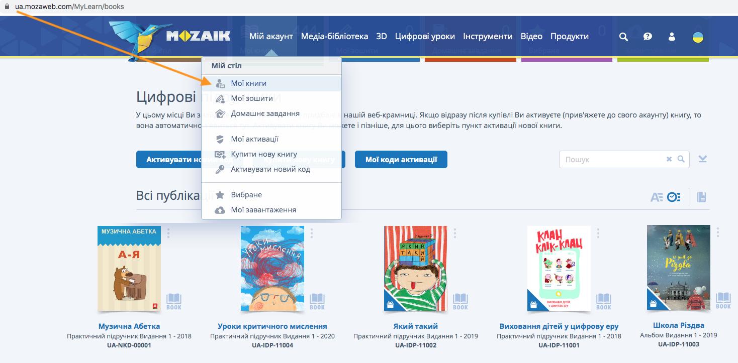 mozaWeb, інтерактивні посібники EdPro, навчання вчителів, STEAM-проєкти