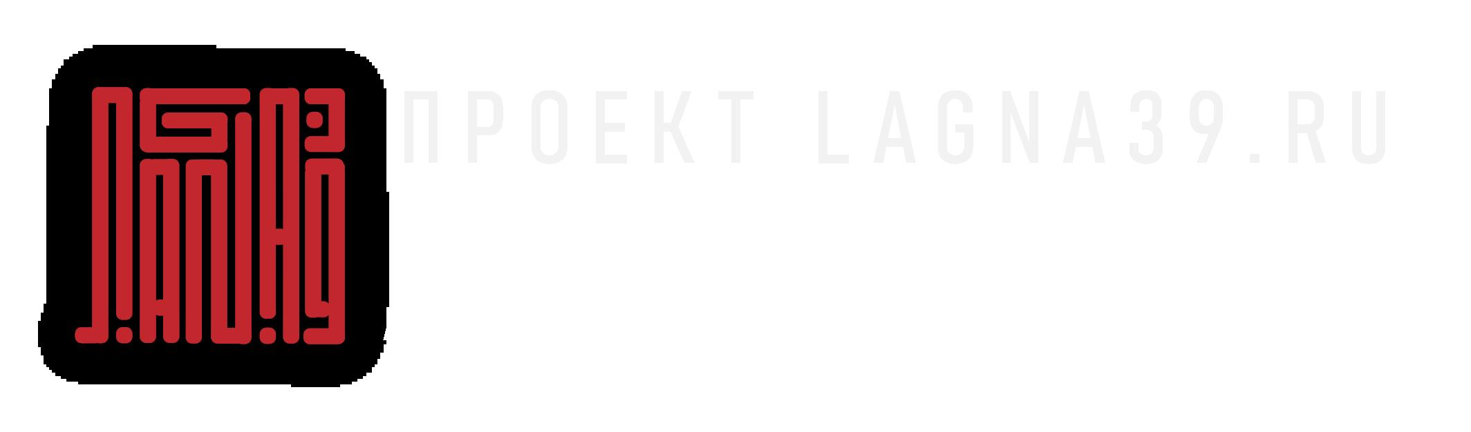 Проект LAGNA39.RU