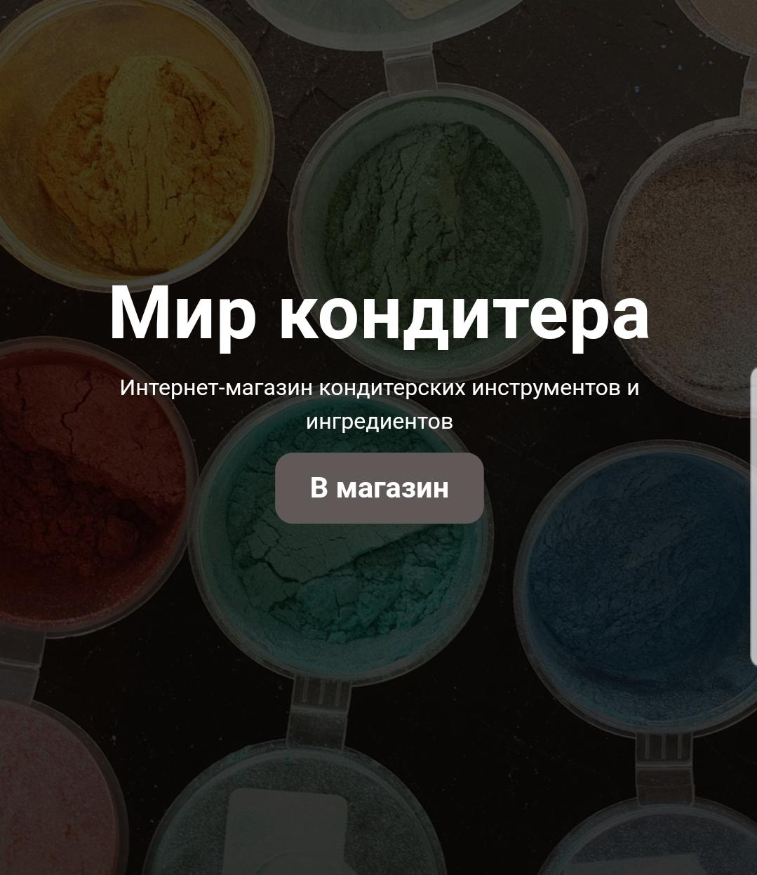 Кондитерский Интернет Магазин Волгоград