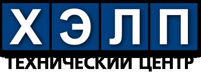 """Технический Центр """"ХЭЛП"""""""