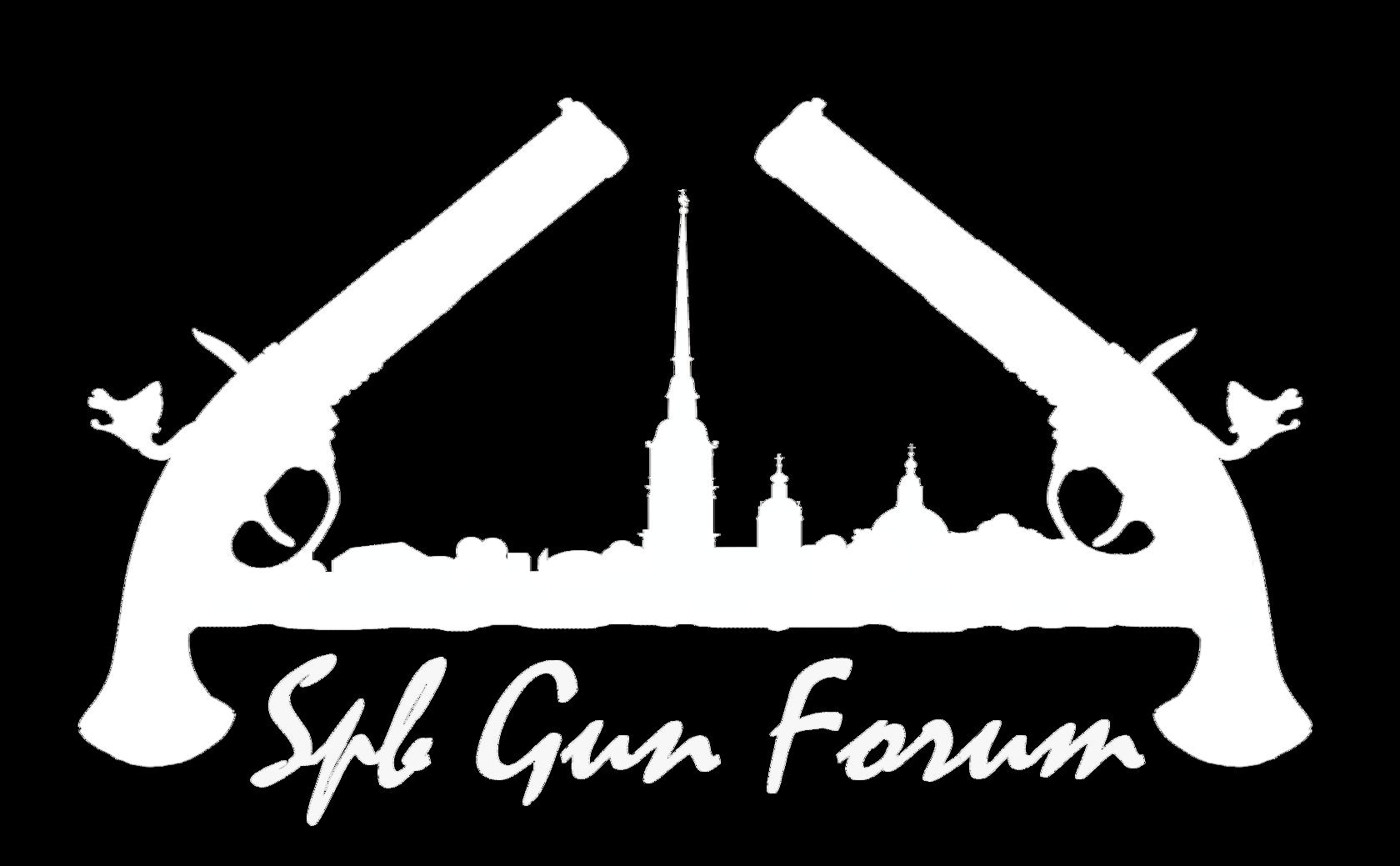Петербургский оружейный форум