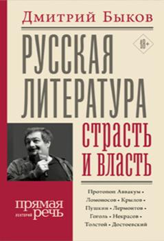 Дмитрий Быков «Русская литература: страсть и власть»