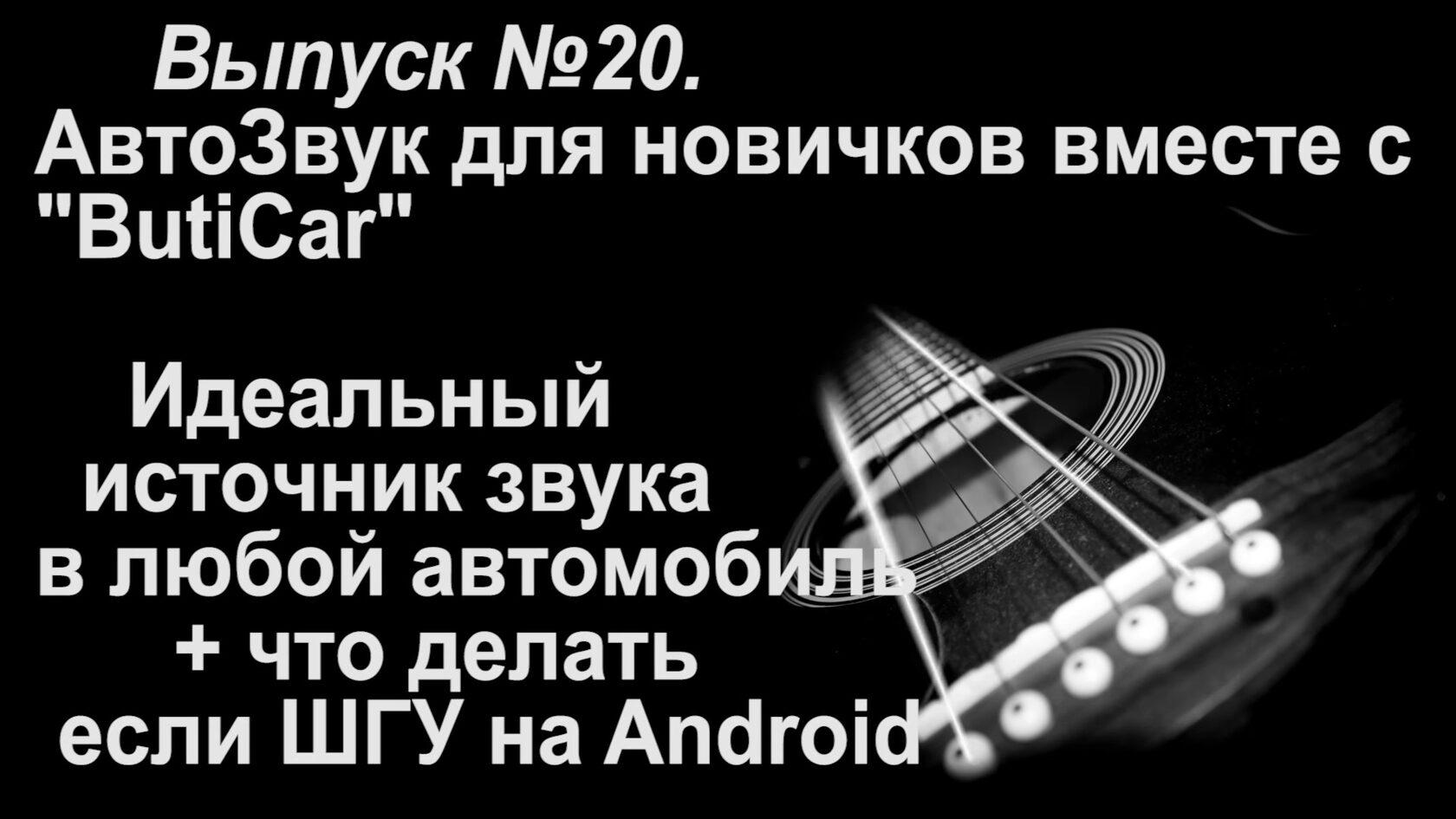 android улучшить звук