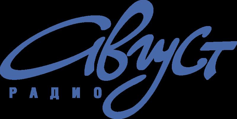 Август Радио