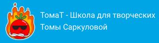 ТомаТ - Школа для творчесских от Томы Саркуловой