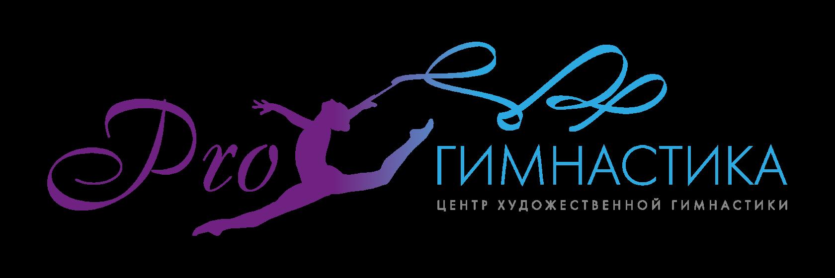 Центр художественной гимнастики PROгимнастика