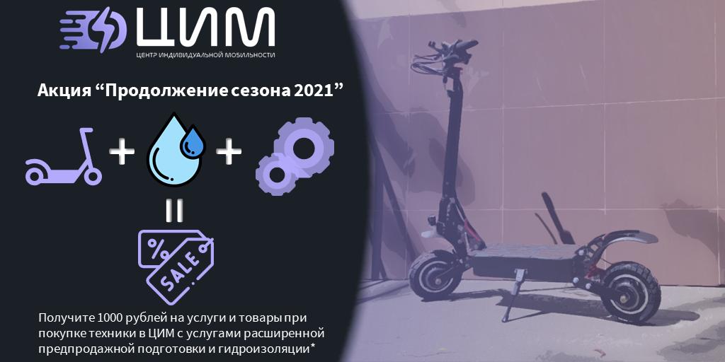 Акция ЦИМ скидка - Центр индивидуальной мобильности