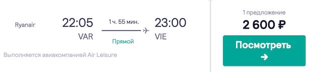 Варна - Вена