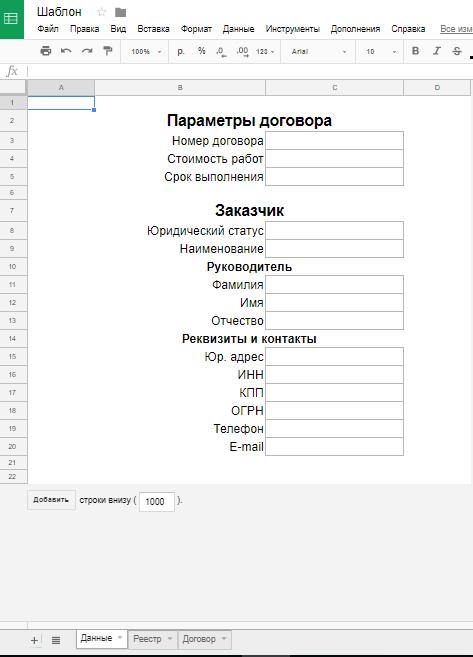 параметры договора