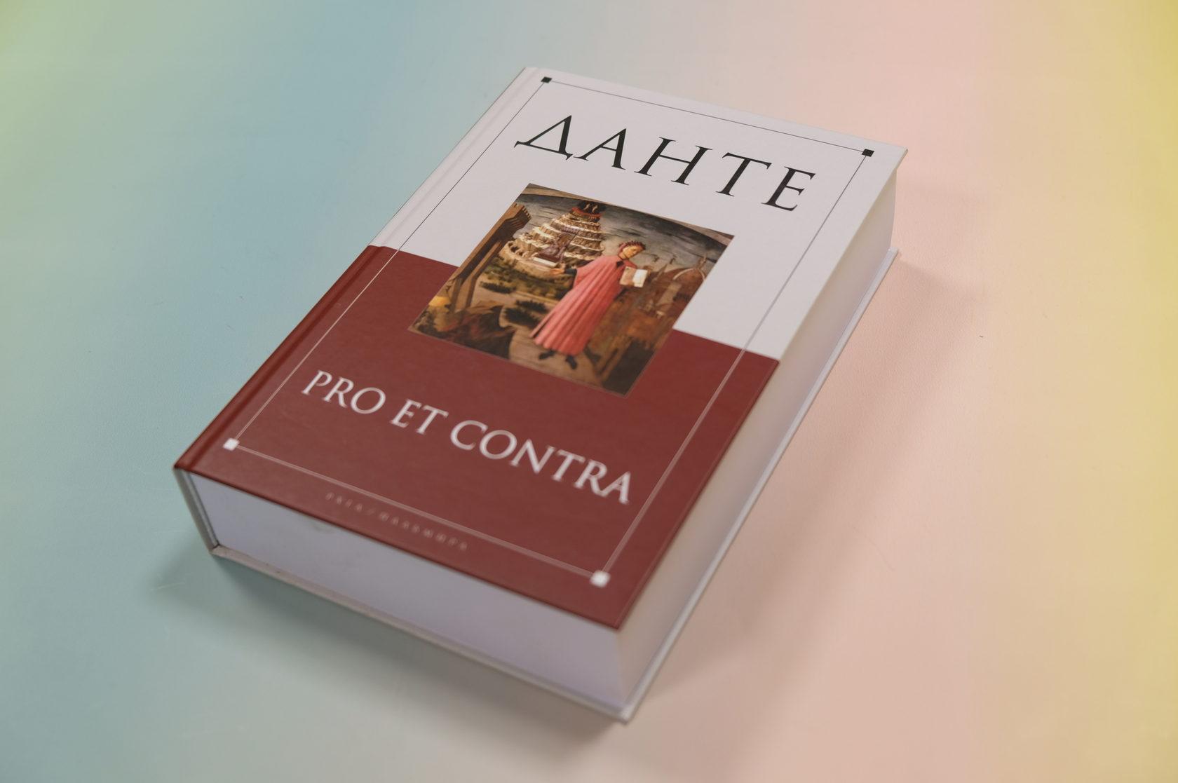 «Данте: Pro et contra»