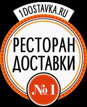 Ресторан доставки №1