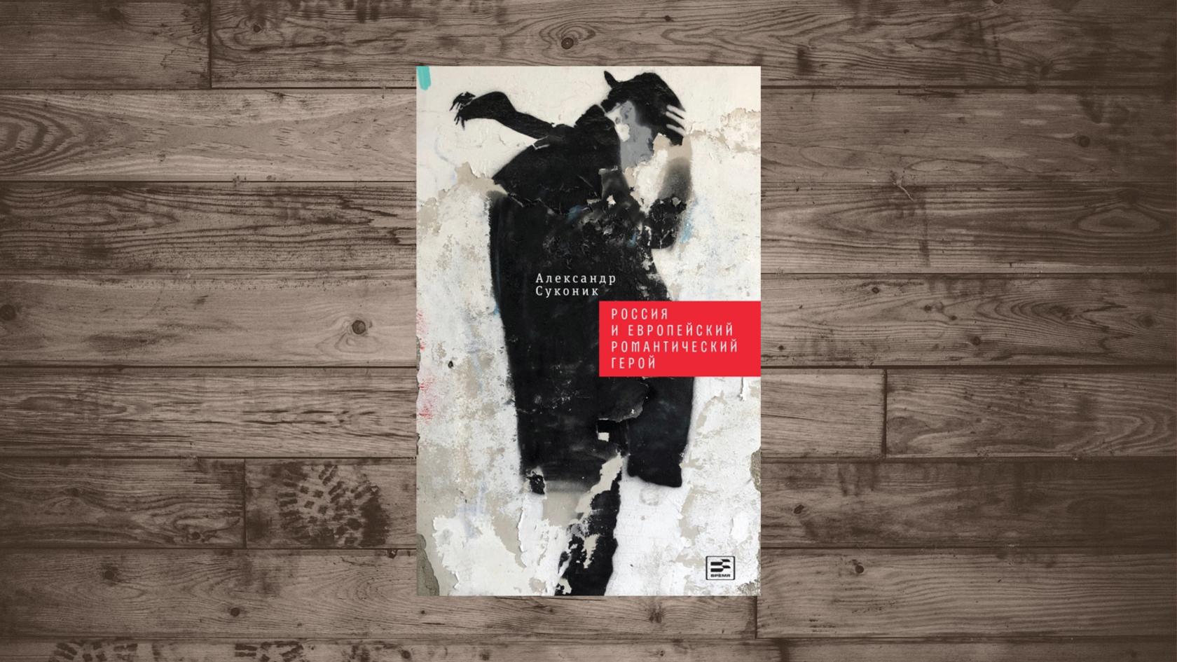 Купить «Россия и европейский романтический герой» Александр Суконик, Время, 978-5-9691-1792-1