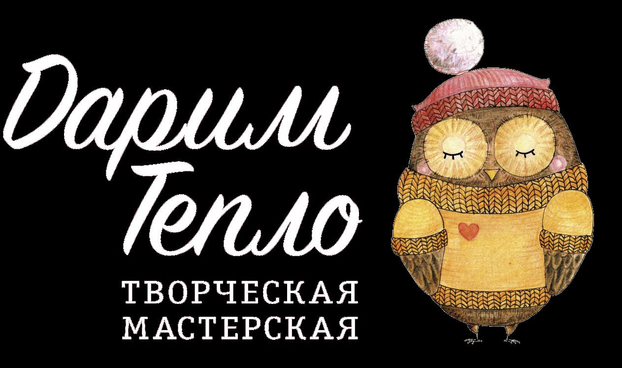 Дарим Тепло