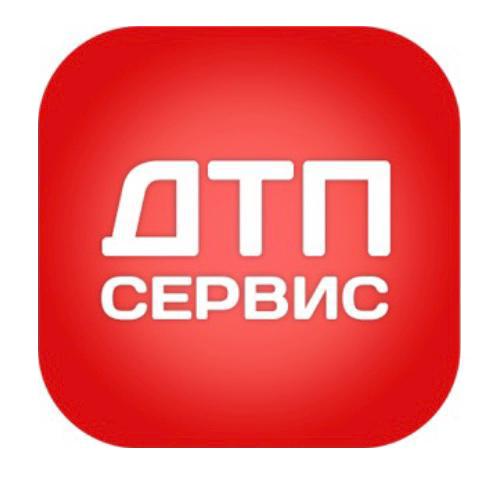 ДТП-СЕРВИС