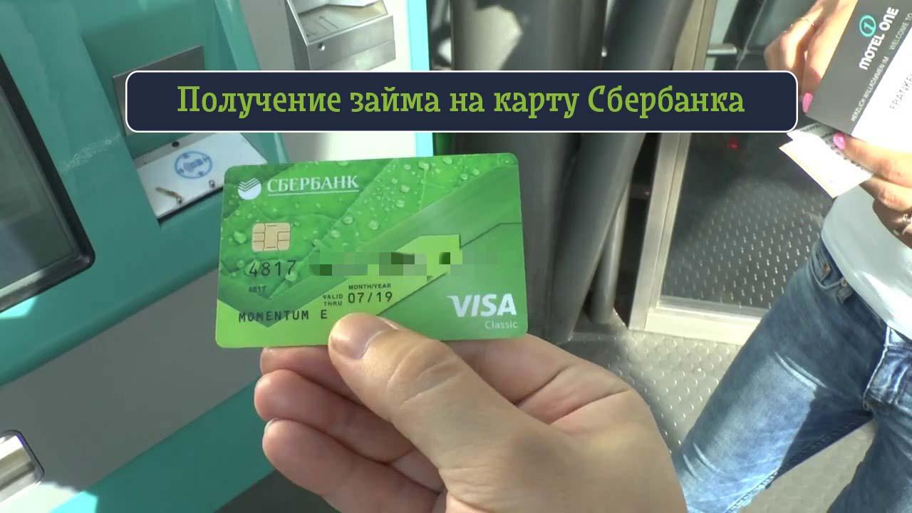 Займы от сбербанка на карту сбербанка