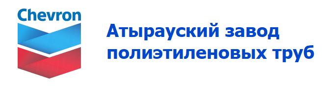 АЗПТ Шеврон