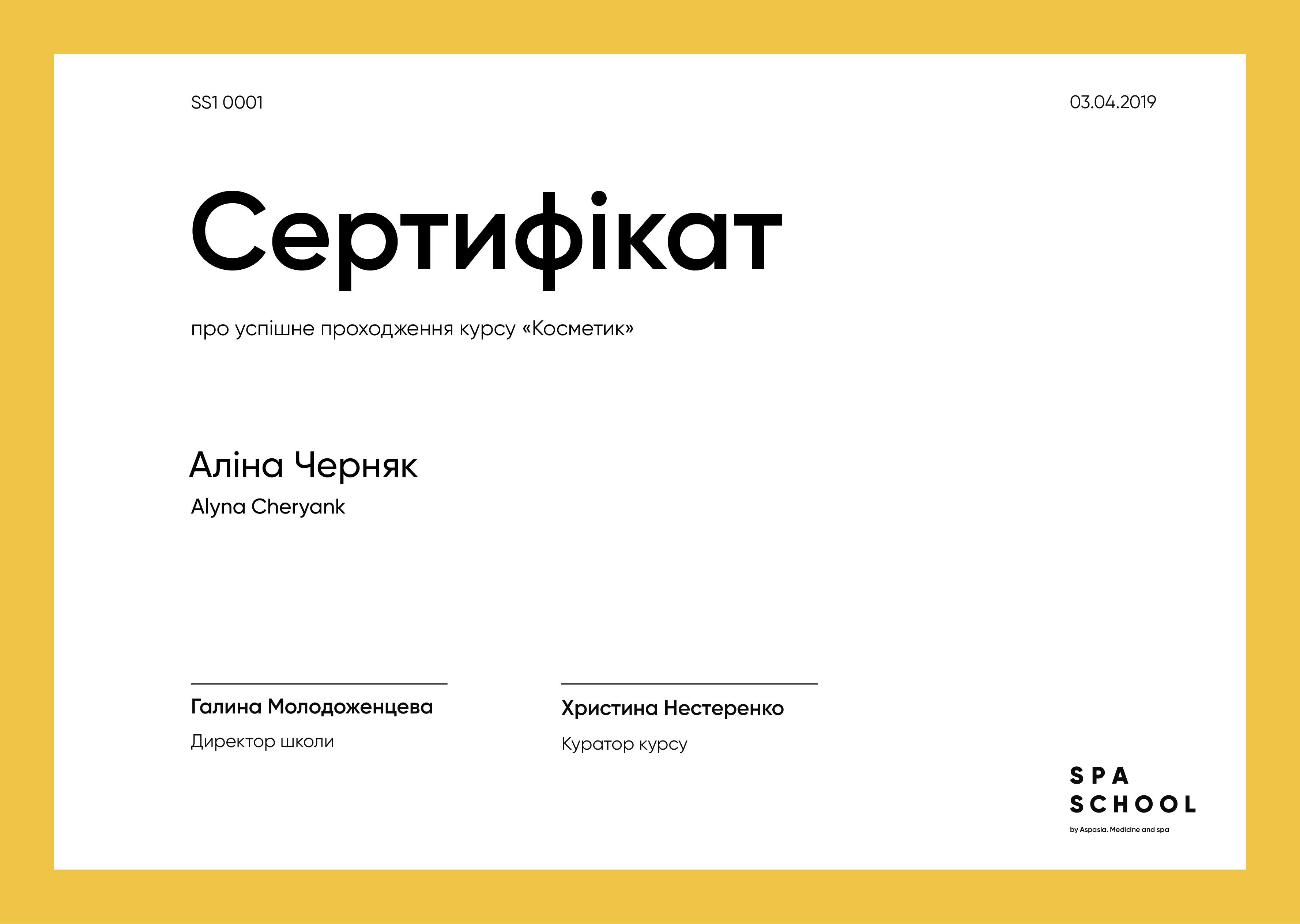 Свидетельство лучших курсов косметолога в Одессе
