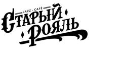 "Jazz-café ""Старый рояль"""