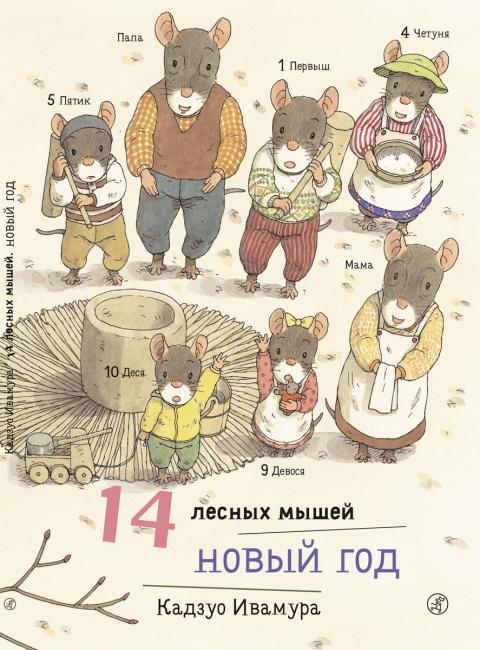 14 лесных мышей. Новый год Кадзуо Ивамура