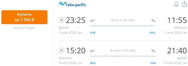 Дубай - Манила - Дубай