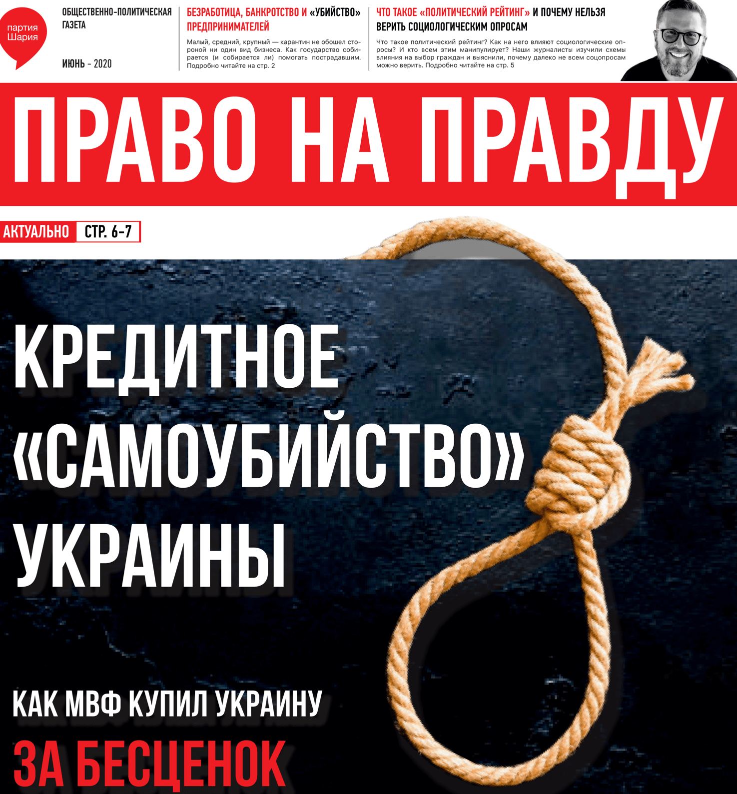 Право на правду – газета от Партии Шария