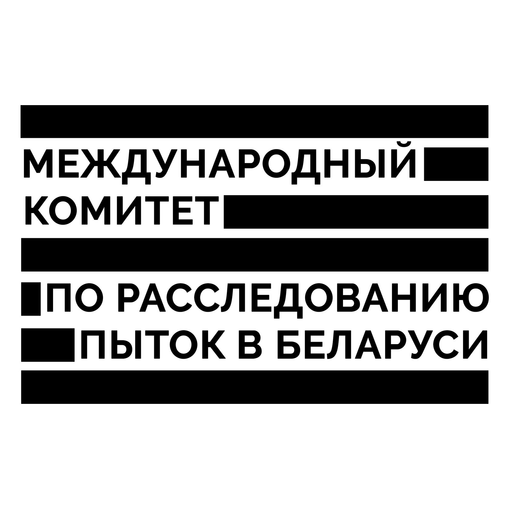 Международный комитет по расследованию пыток в Беларуси
