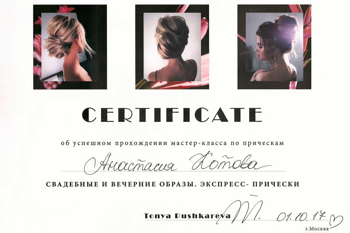 Tonya Pushkareva свадебные и вечерние образы