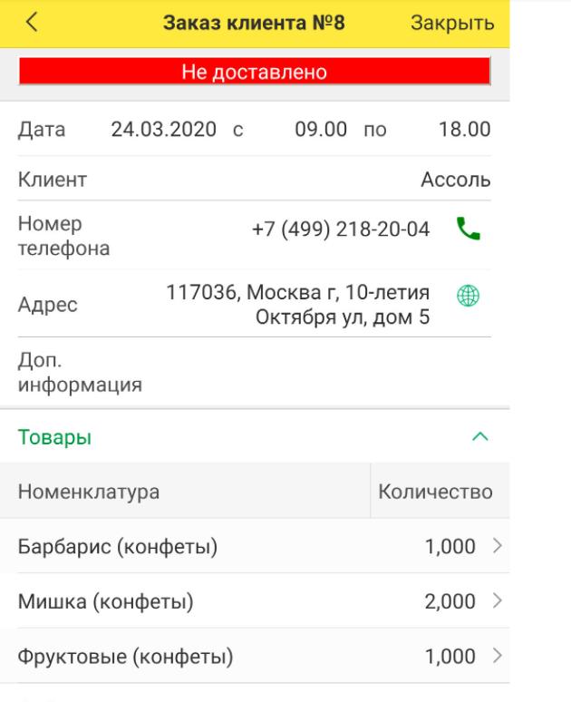 Скриншот 9. Статус распоряжения «Не доставлено»